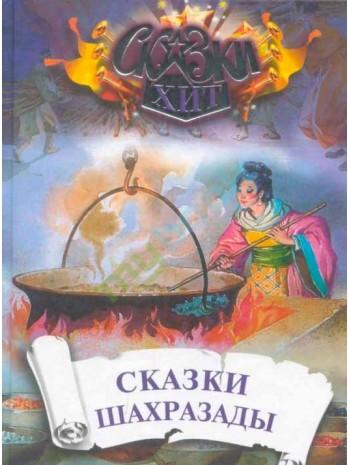 Сказки Шахразады книга купить
