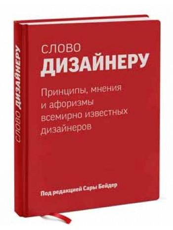 Слово дизайнеру книга купить