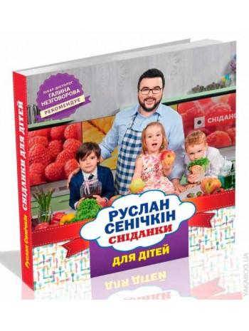 Сніданки для дітей книга купить