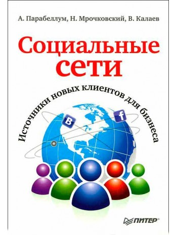 Социальные сети. Источники новых клиентов для бизнеса книга купить
