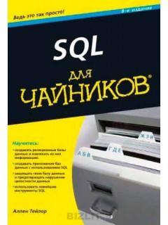 SQL для чайников, 8-е издание книга купить