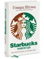 Starbucks навсегда. Как спасти бизнес, не потеряв душу