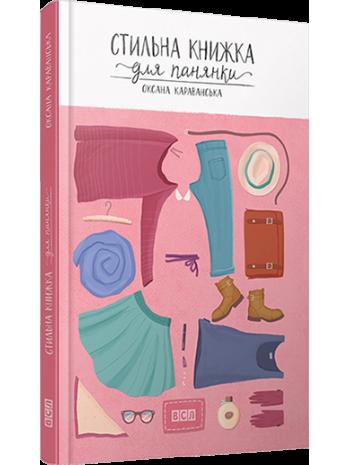 Стильна книжка для панянки книга купить