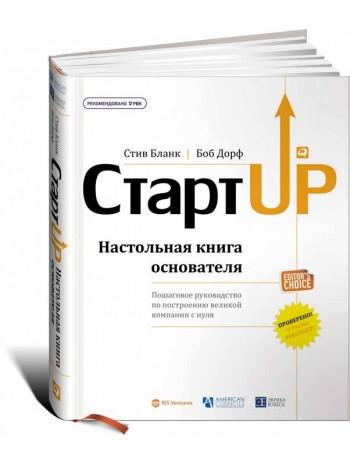 Стартап: Настольная книга основателя книга купить