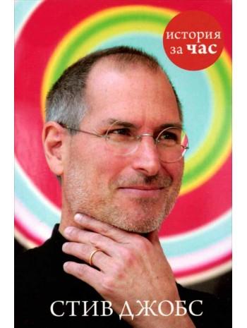 Стив Джобс книга купить
