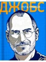Стив Джобс: путь лидера. Главные изречения об успехе, бизнесе и жизни.