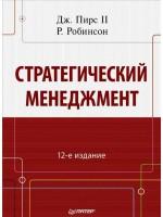 Стратегический менеджмент, 12-е издание
