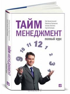 Тайм-менеджмент. Полный курс: Учебное пособие книга купить