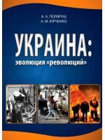 """Украина. Эволюция """"революций"""""""