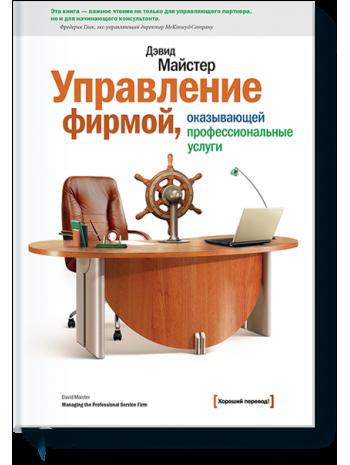 Управление фирмой, оказывающей профессиональные услуги книга купить