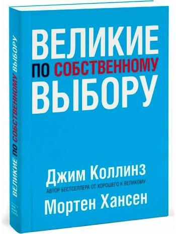 Великие по собственному выбору книга купить