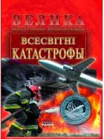 Всесвітні катастрофи. Велика ілюстрована енциклопедія