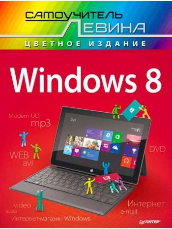 Windows 8. Cамоучитель Левина в цвете книга купить