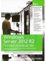 Windows Server 2012 R2. Полное руководство. Том 1. Установка и конфигурирование сервера, сети, DNS