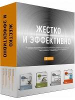 Жестко и эффективно (комплект из 4 книг)