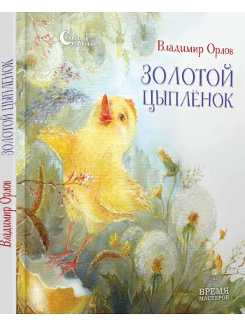 Золотой цыпленок книга купить