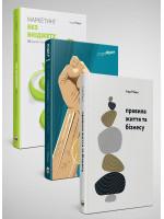 Комплект із трьох книжок Ігоря Манна «Правила життя та бізнесу», «Номер 1» і «Маркетинг без бюджету»
