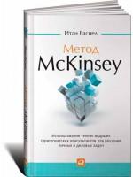 Метод McKinsey. Использование техник ведущих стратегических консультантов для решения личных и деловых задач
