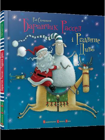 Баранчик Рассел і Різдвяне диво книга купить