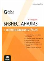 Бизнес-анализ с использованием Excel. 4-е издание