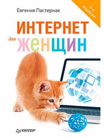 Интернет для женщин. 3-е издание книга купить