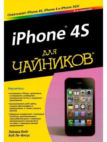 iPhone 4S для чайников. 5-е издание книга купить