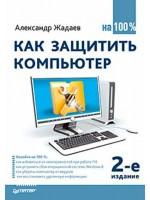 Как защитить компьютер на 100%. 2-е издание
