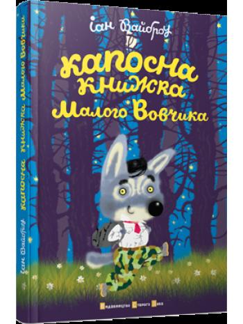 Капосна книжка Малого Вовчика книга купить