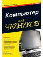 Компьютер для чайников. 12-е издание