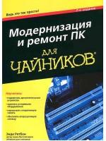 Модернизация и ремонт ПК для чайников, 7-е издание