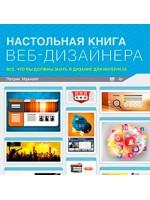Настольная книга веб-дизайнера. Все, что нужно знать о дизайне для интернета
