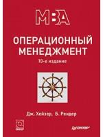 Операционный менеджмент. 10-е издание
