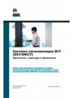 Описание системы сигнализации №7 (SS7/ОКC №7). Протоколы, структура и применение