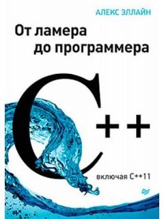 Купить C++. От ламера до программера