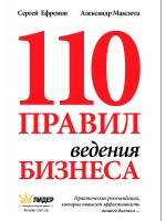 110 правил ведения бизнеса