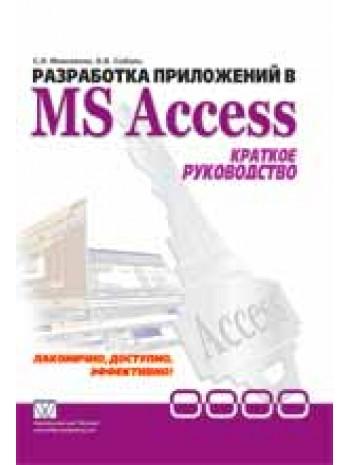 Разработка приложений в Microsoft Office Access. Краткое руководство книга купить