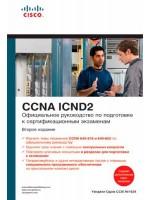 Официальное руководство по подготовке к сертификационным экзаменам CCNA ICND2, 2-е издание