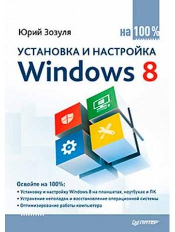 Установка и настройка Windows 8 на 100% книга купить