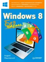 Windows 8. Без напряга