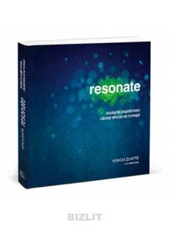 Купить Resonate, захвати аудиторию своей яркой историей