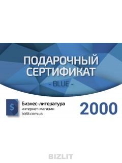 Купить Подарочный сертификат на 2000 грн