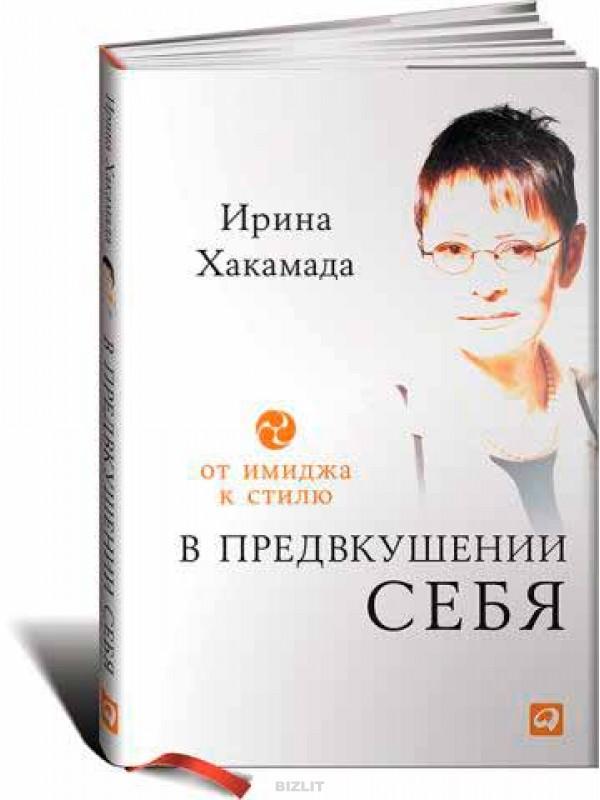 Скачать книгу ирина хакамада дао жизни pdf