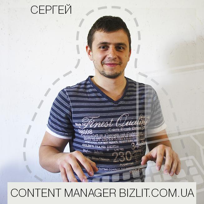 Контент-менеджер интернет-магазина Сергей