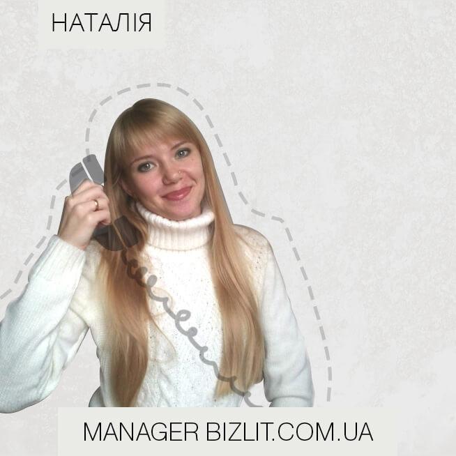 Менеджер интернет-магазина Наталия